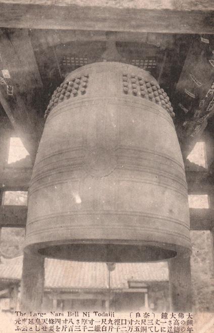 Nara Bell 21.jpg