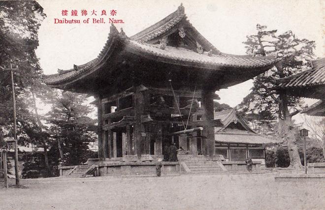 Nara Bell Sweeping