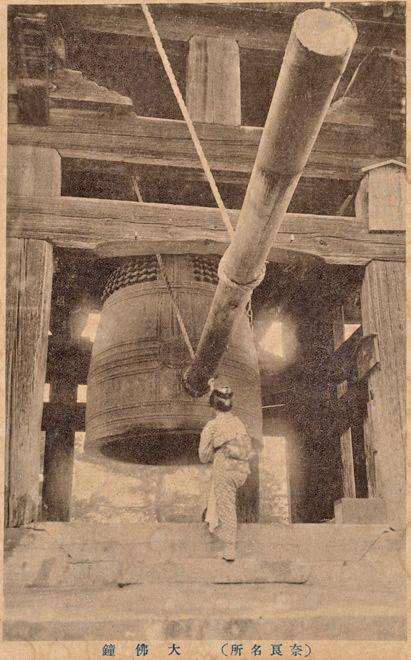 Nara NYPL 1