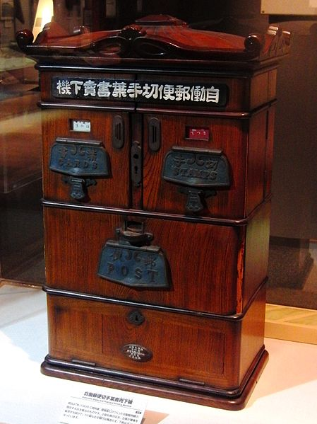 Automatic_Stamp_and_Postcard_Vending_Machine