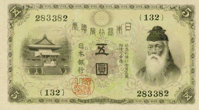 Five Yen