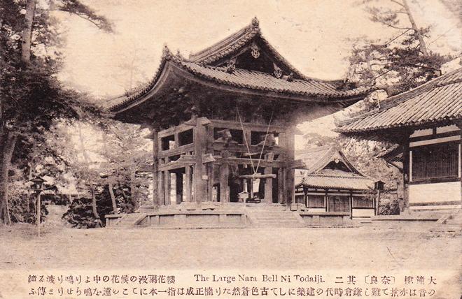 Nara Bell 02 08 3