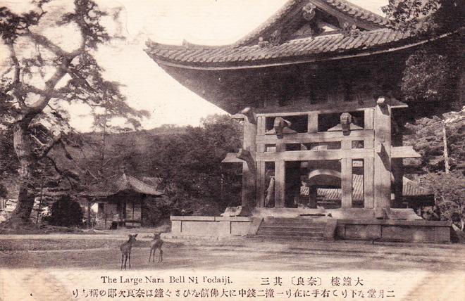 Nara Bell 02 08 4