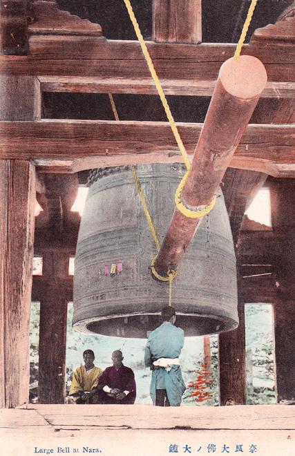 Nara Bell Tags