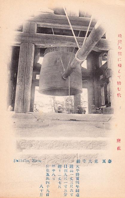 Nara Bell with Kanji
