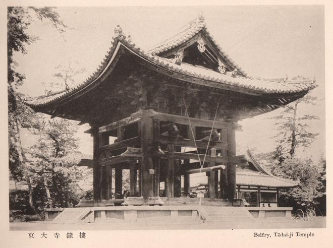 Nara Belfry