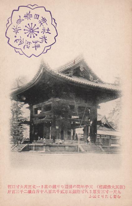 Nara Bell Stamp Small