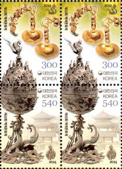 Incense Stamp