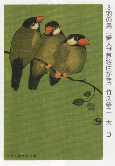 JP 5 Birds